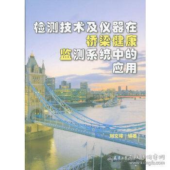 正版现货 检测技术及仪器在桥梁健康监测系统中的应用 刘文峰 天津大学出版社 9787561847176 书籍 畅销书