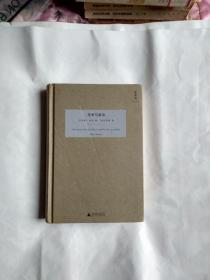 学术与政治(韦伯作品集)广西师大版精装本