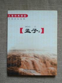 儿童经典诵读  中国文化经典 孟子选