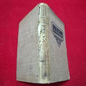 实用土木工程学第五册--铁路工程学(精装民国版),品见图