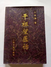 干祖望医话(1998年1版2印)