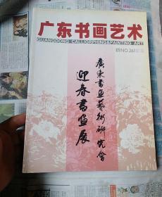 广东书画艺术 2011.01
