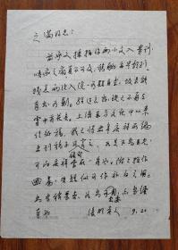 保真信札:罗继祖(著名古文献学家、书画鉴赏家)信札一通一页