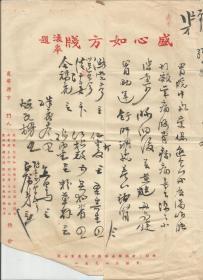 近代沪上名医,医界'海上二杰'之一著名医学教育家盛心如  毛笔处方笺     凌皋题