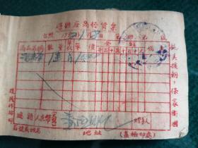 抗美援朝发票,崞县现在是山西省原平市。