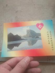 旧版明信片散片 在天空暖昧的俯视下