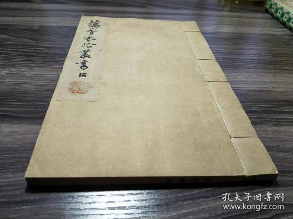 木刻《藕香零拾》之城南游记、据鞍录各一卷全 八十年代广陵据民国原木板刷印 玉扣纸松烟墨