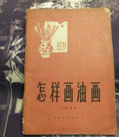 (加州A010)许伯建藏书《怎样画油画》