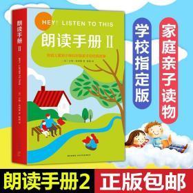 正版朗读手册2 吉姆崔利斯 教育孩子的书籍 大声为孩子读幼儿园儿童小学生课外阅读 美国教育院校指定教材 中国语文朗读指导手册
