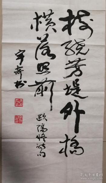 现代著名书法家秦宇奇书法一幅(保真)