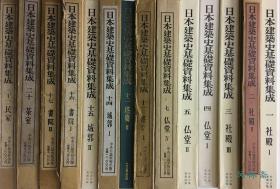 日本建筑史基础资料集成 已刊行14卷 佛堂 塔婆 神社 城堡 书院 民家 茶室 国宝重文古建筑