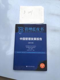 管理蓝皮书:中国管理发展报告(2019)