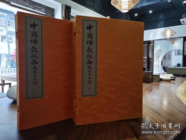 中国佛教版画 二函八册 宣纸线装 大藏经版画 佛教专题版画 佛经版画 单幅佛教版刻 佛教民俗版画