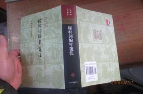 稼轩词编年笺注(定本 中国古典文学丛书 精装 全一册)