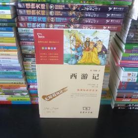 西游记(彩插励志版 无障碍阅读)