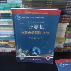 计算机专业英语教程(含碟)