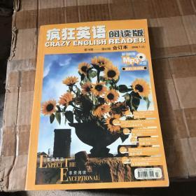 疯狂英语 阅读版 合订本 2008(7-12)