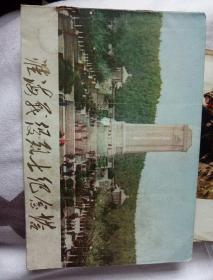 淮海战役烈士记念塔简介画册
