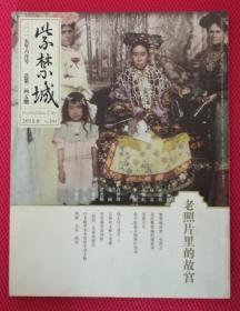 紫禁城杂志2015年第6期(总第245期)