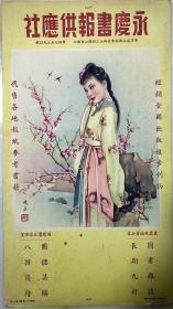 1949-1950年日历广告牌