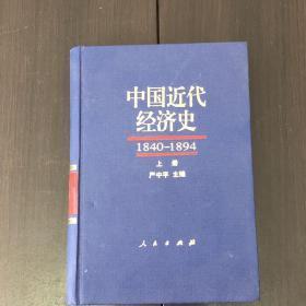 中国近代经济史:1840~1894(上)精装