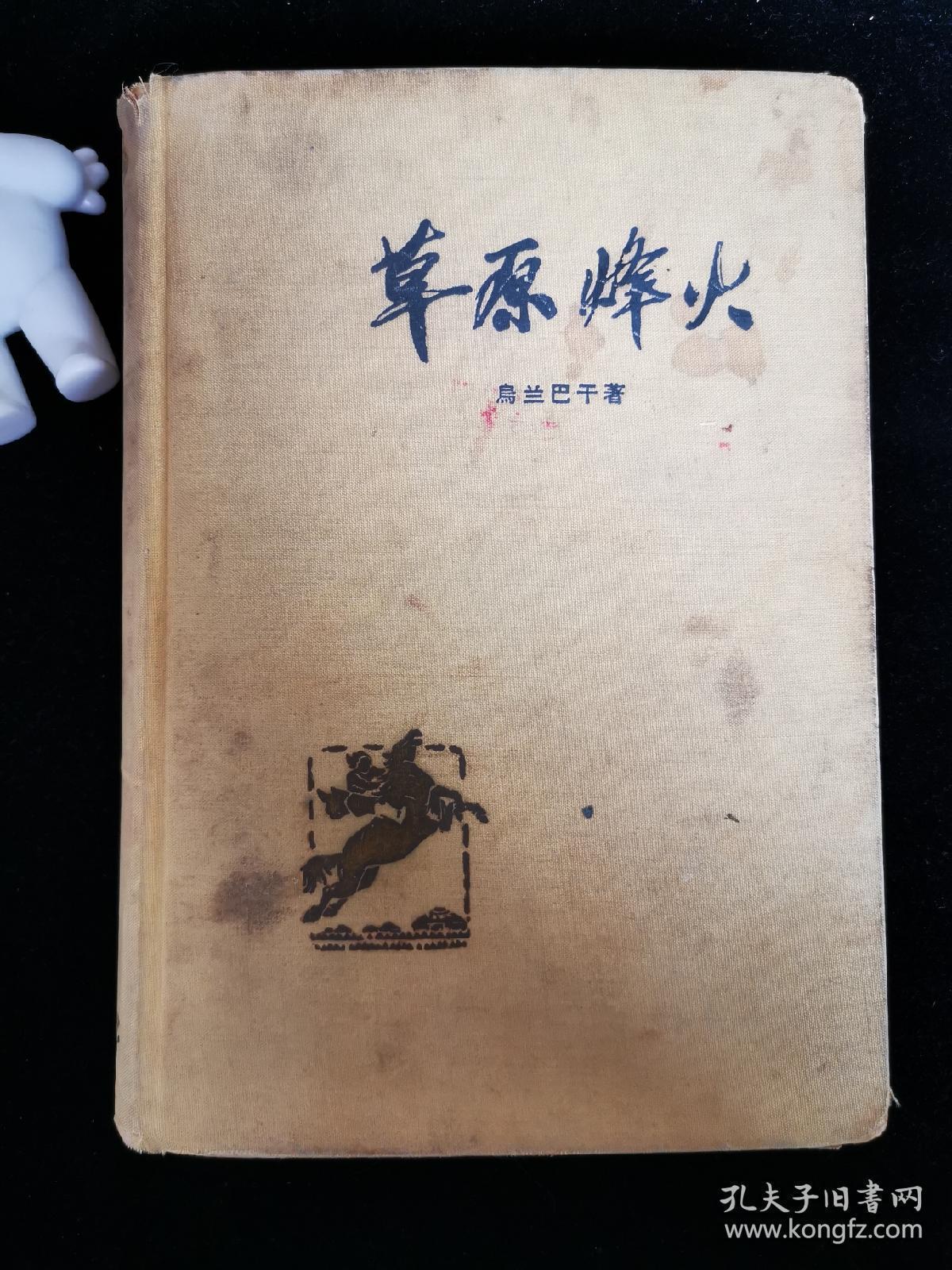 草原烽火 【图文精装】 中国青年出版社