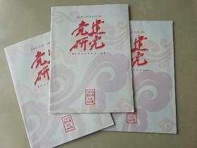 党建研究2011年3册合售(2011年第1、2、6期)