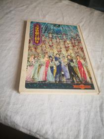 宝塚歌剧の60年 宝塚歌剧60周年 记念出版,此书已绝迹