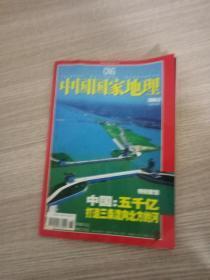 中国国家地理    20 05.03总第 533 期