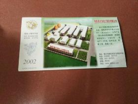 邮资明信片   2002年焦作多生多化工