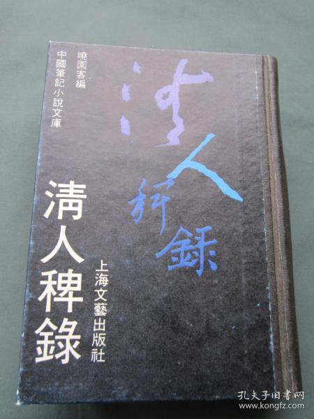 清人稗录 (中国笔记小说文库)