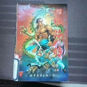 中国古典名著长篇漫画系列   水浒传   25本   合售