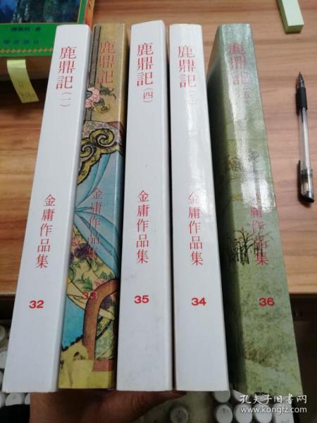 金庸作品集 《鹿鼎记》 第1-5全五册