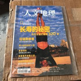 华夏人文地理 2005十一月号