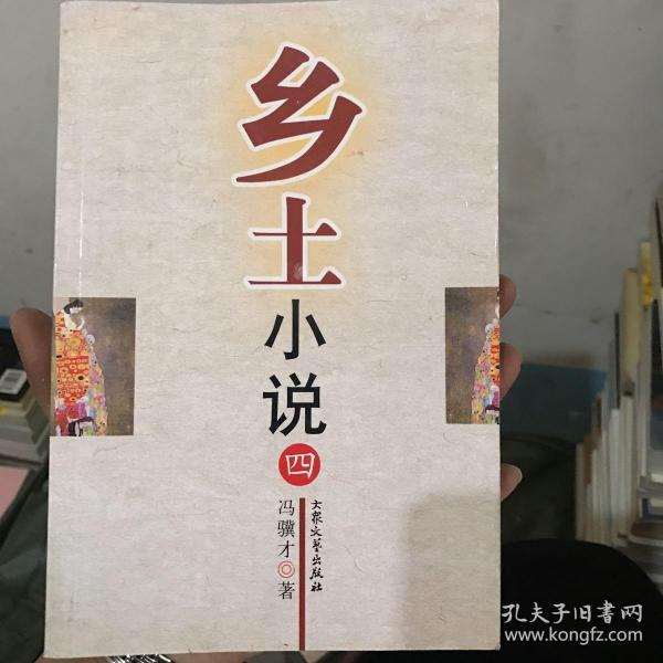 乡土小说四