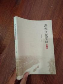 湖湘文化要略(第二版)