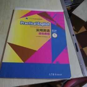 实用英语综合教程1