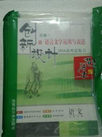 创新设计  高考总复习  语文(江苏专用)2018