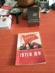 1971年历书【林彪题名】