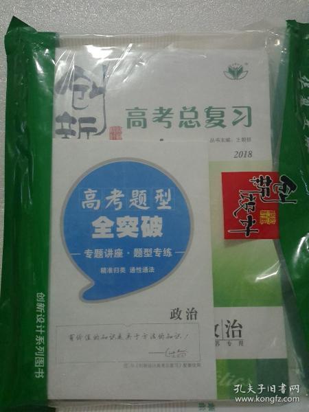创新设计  高考总复习  政治(江苏专用)2018