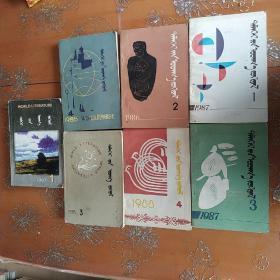 世界文学译丛(1985-3.4   1987-1.3   1986-2   1988-4  1997-1)7本合售! 蒙文