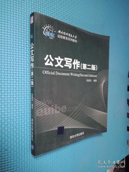 对外经济贸易大学远程教育系列教材:公文写作(第2版)