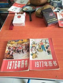 1976-1977年历书两本