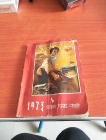 1973年历书