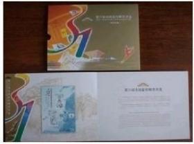 《第31届全国最佳邮票评选》总公司邮票珍藏册  31届朱熹评选张