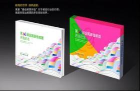 2014《第34届最佳邮票评选纪念》总公司邮册 中国梦评选张