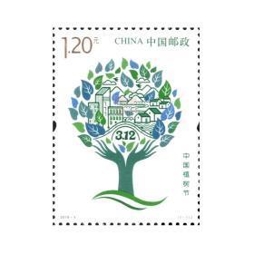 2019-4《中国植树节》邮票1套1枚 拍多发大块