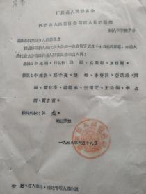 1958年  山西省广灵县人民委员会文件 【关于广灵县人民委员会组成人员的通知】县长 副县长 委员 等
