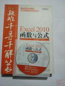 Excel 2010函数与公式(附光盘)