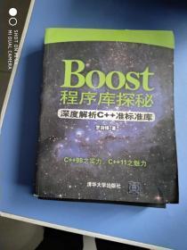Boost程序库探秘:深度解析C++准标准库